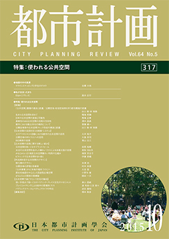 都市計画2015