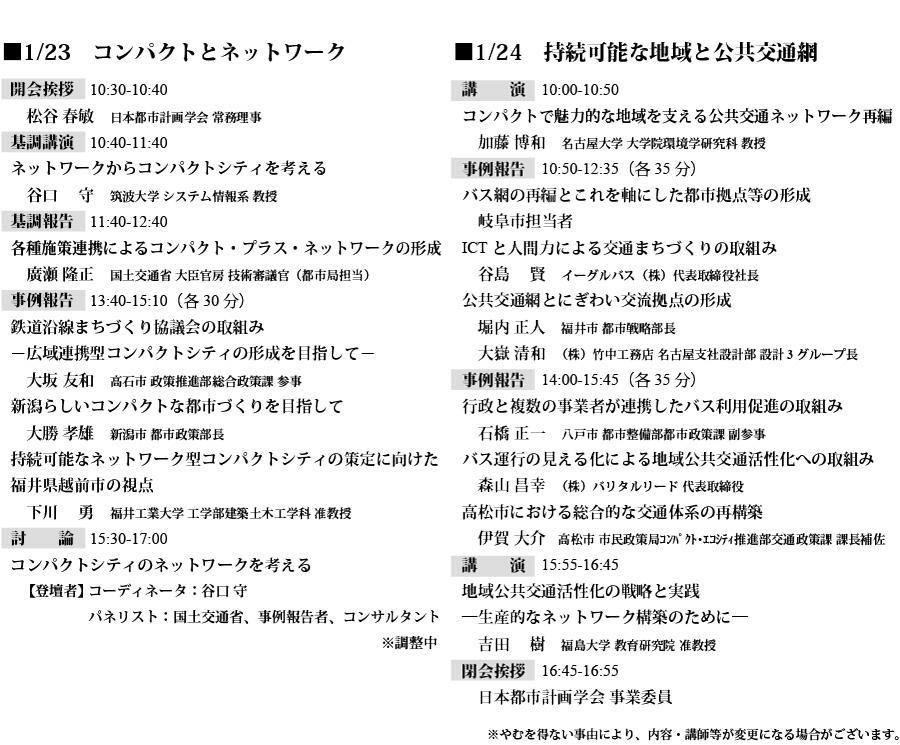 http://www.cpij.or.jp/com/proj/upload/img/s41-program.jpg