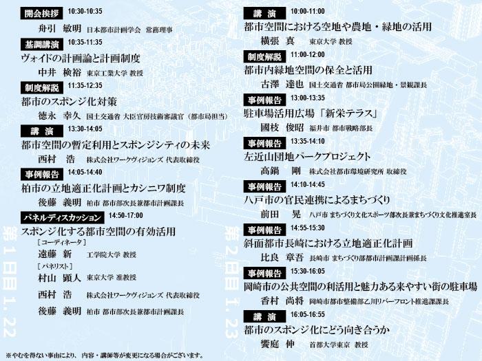 http://www.cpij.or.jp/com/proj/upload/img/s42-program.jpg