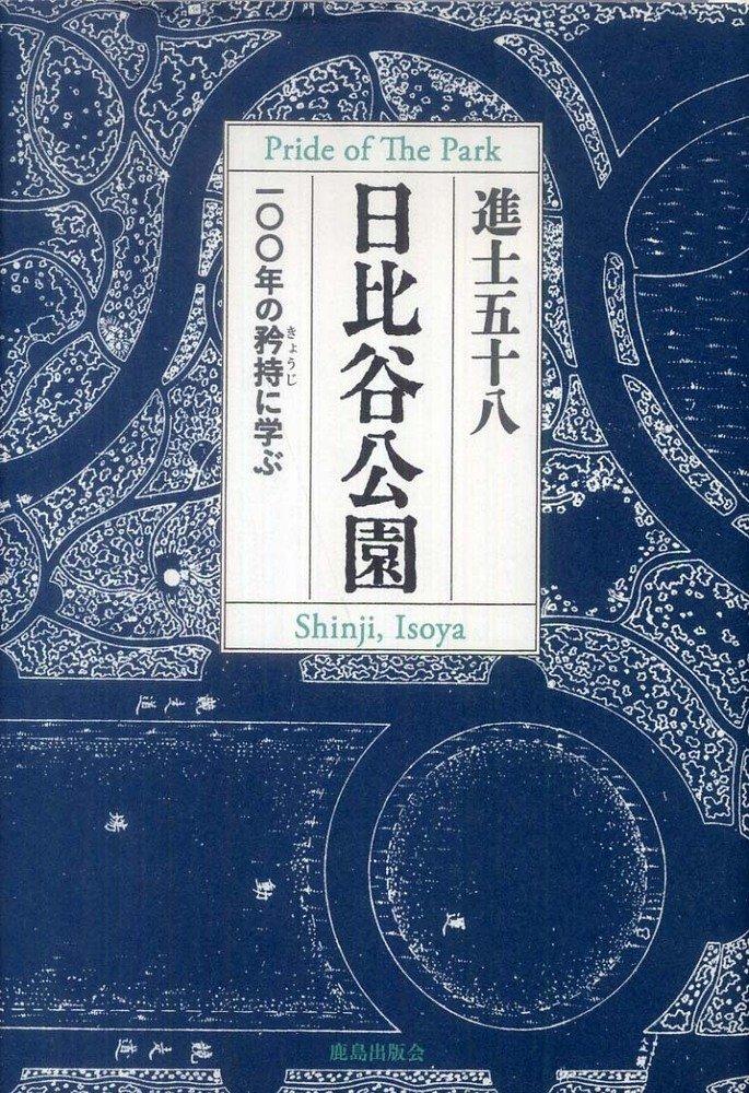 日比谷公園:一〇〇年の矜持に学ぶ
