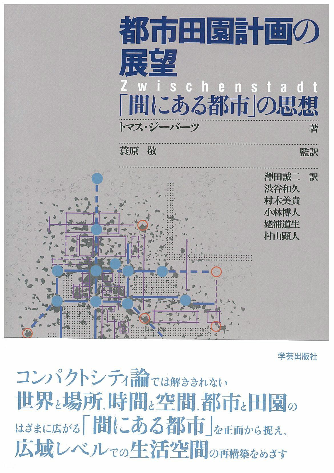 都市田園計画の展望「間にある都市」の思想