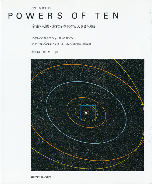 POWERS OF TEN 宇宙・人間・素粒子をめぐる大きさの旅