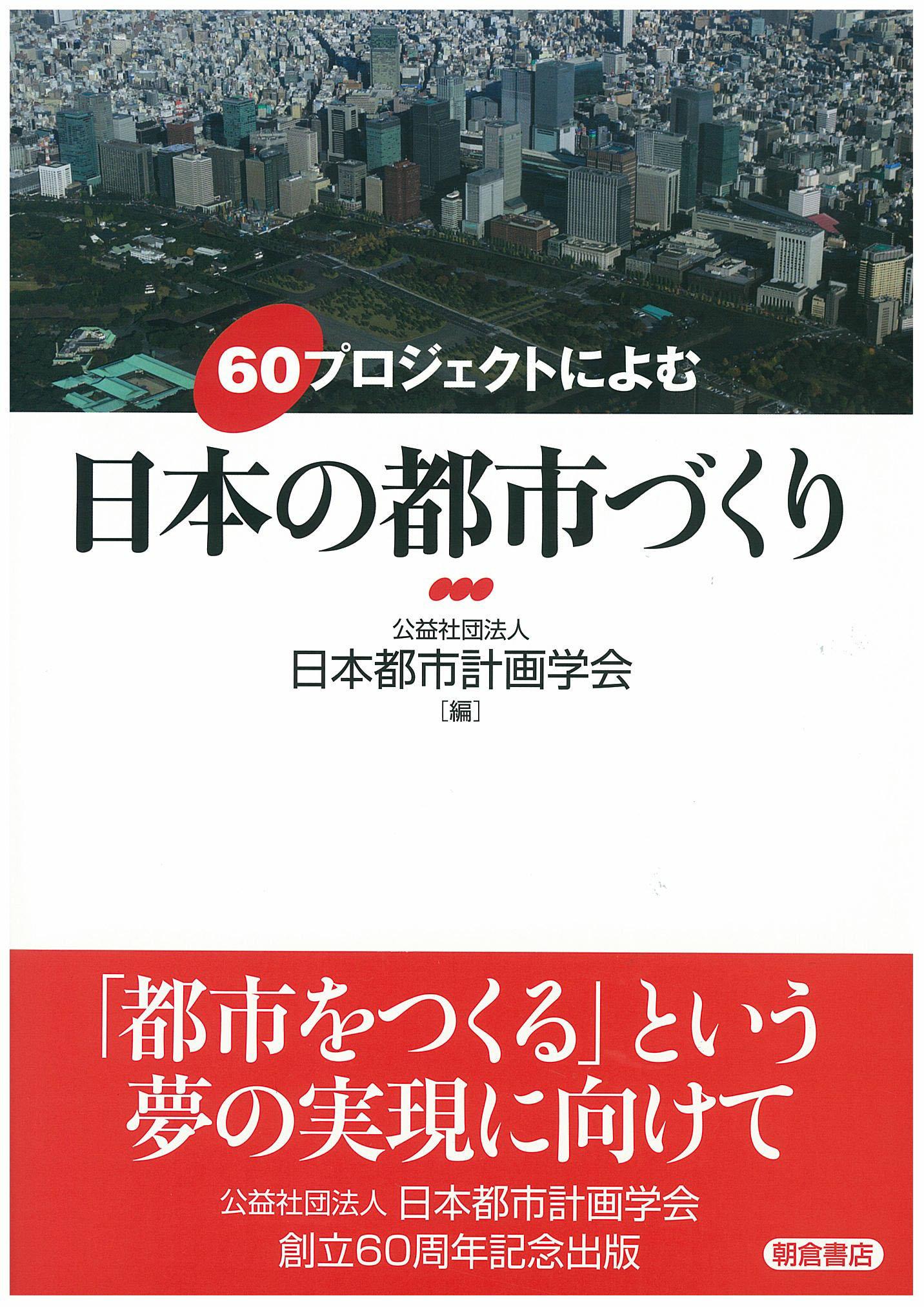 60 プロジェクトによむ 日本の都市づくり