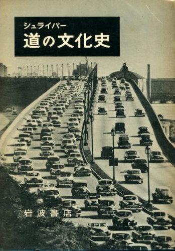 道の文化史  -「一つの交響曲」