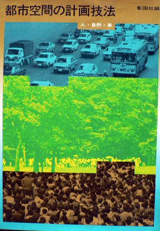 都市空間の計画技法 人・自然・車