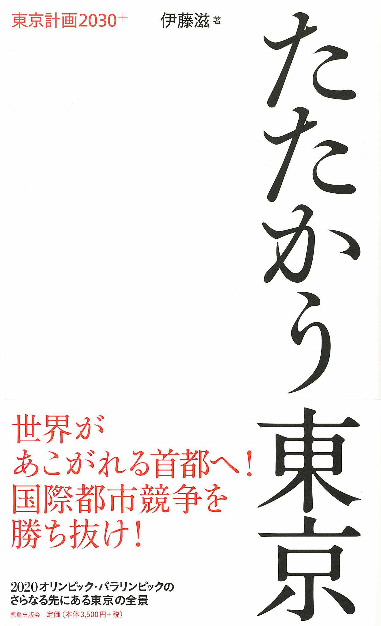 たたかう東京 ─ 東京計画2030+─