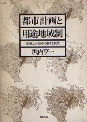 都市計画と用途地域制 東京におけるその沿革と展望