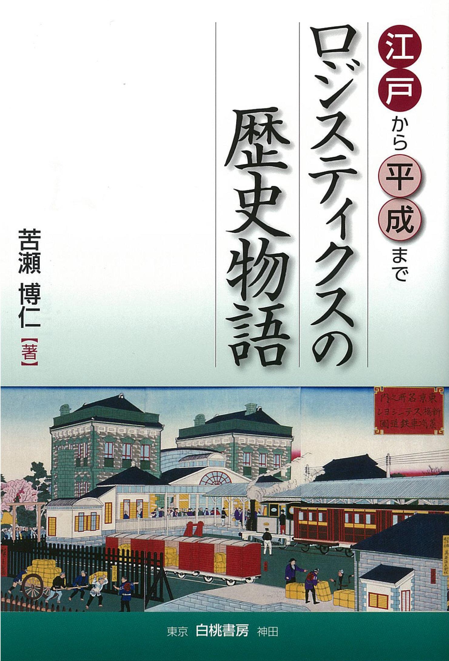 江戸から平成まで ロジスティクスの歴史物語
