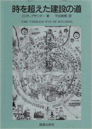 パタン・ランゲージの理論編「The Timeless Way of Building(時を超えた建設の道)」