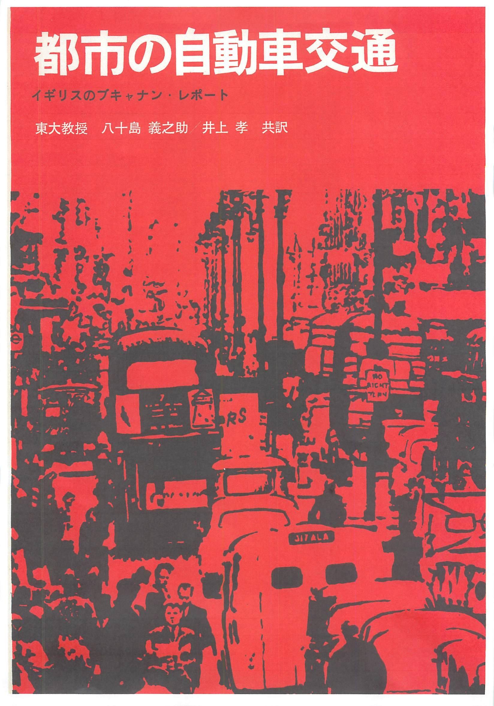都市の自動車交通(Traffic in Towns)