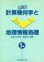 計算幾何学と地理情報処理