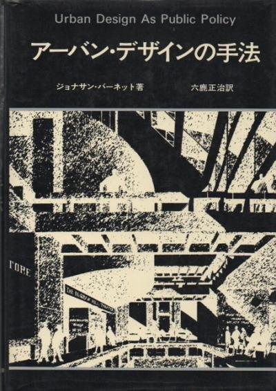 """アーバンデザインの手法 (原題: """"Urban Design As Public Policy"""" 1974)"""