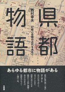 県都物語 47都心空間の近代をあるく