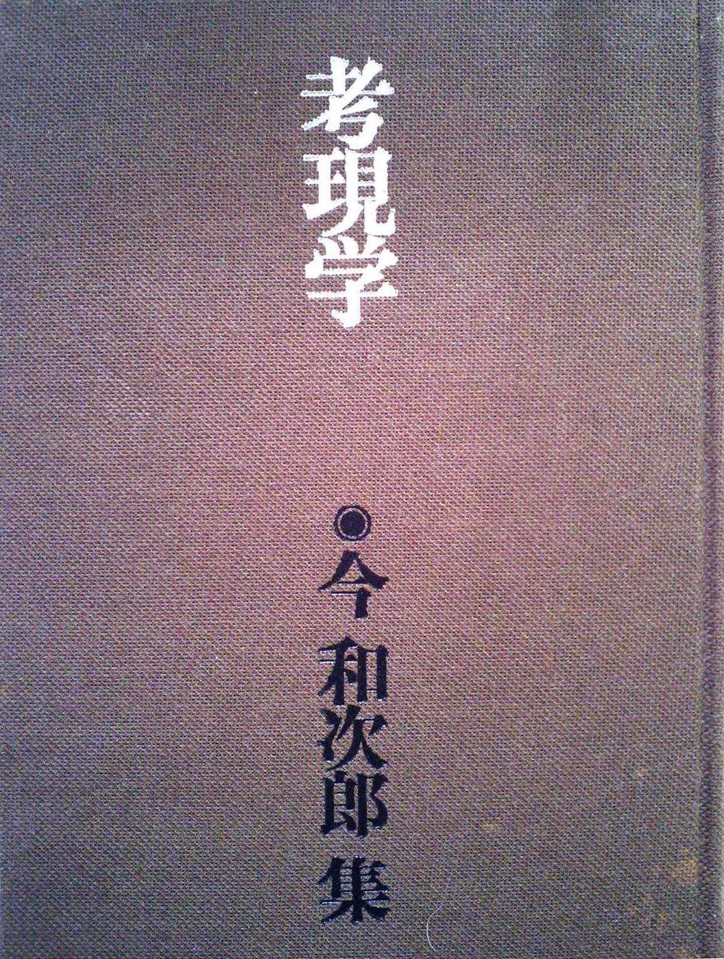考現学(今和次郎集 第1巻)