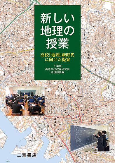 新しい地理の授業
