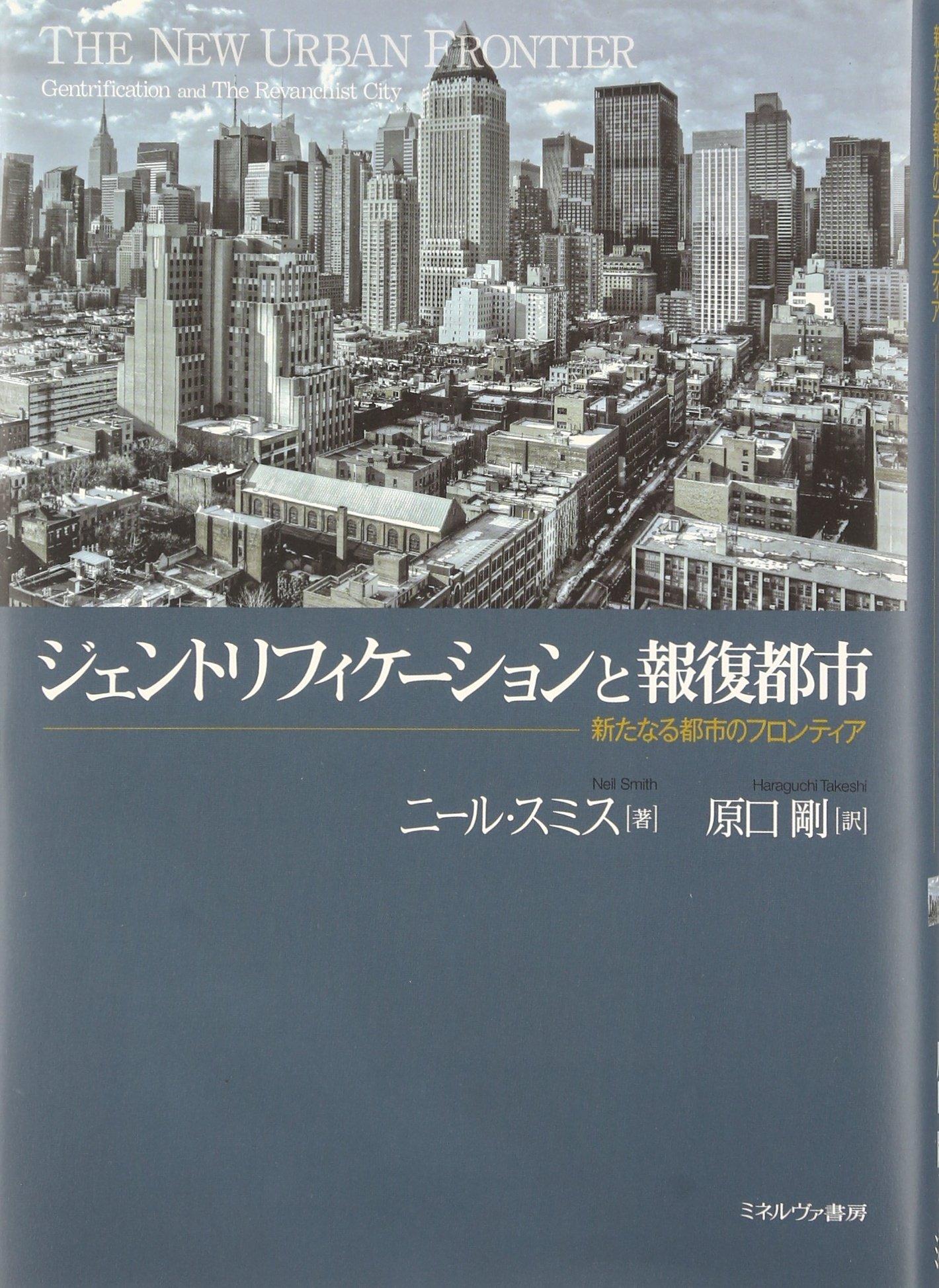 ジェントリフィケーションと報復都市 新たなる都市のフロンティア