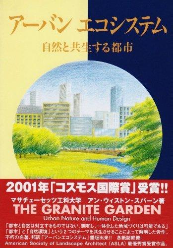アーバン エコシステム 自然と共生する都市(原題「THE GRANITE GARDEN: Urban Nature and Human Design」)