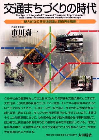 交通まちづくりの時代 -魅力的な公共交通創造と都市再生戦略