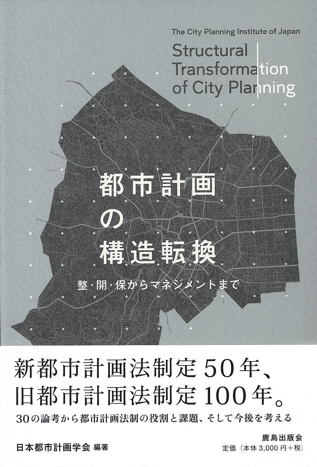都市計画の構造転換 -整・開・保からマネジメントまで