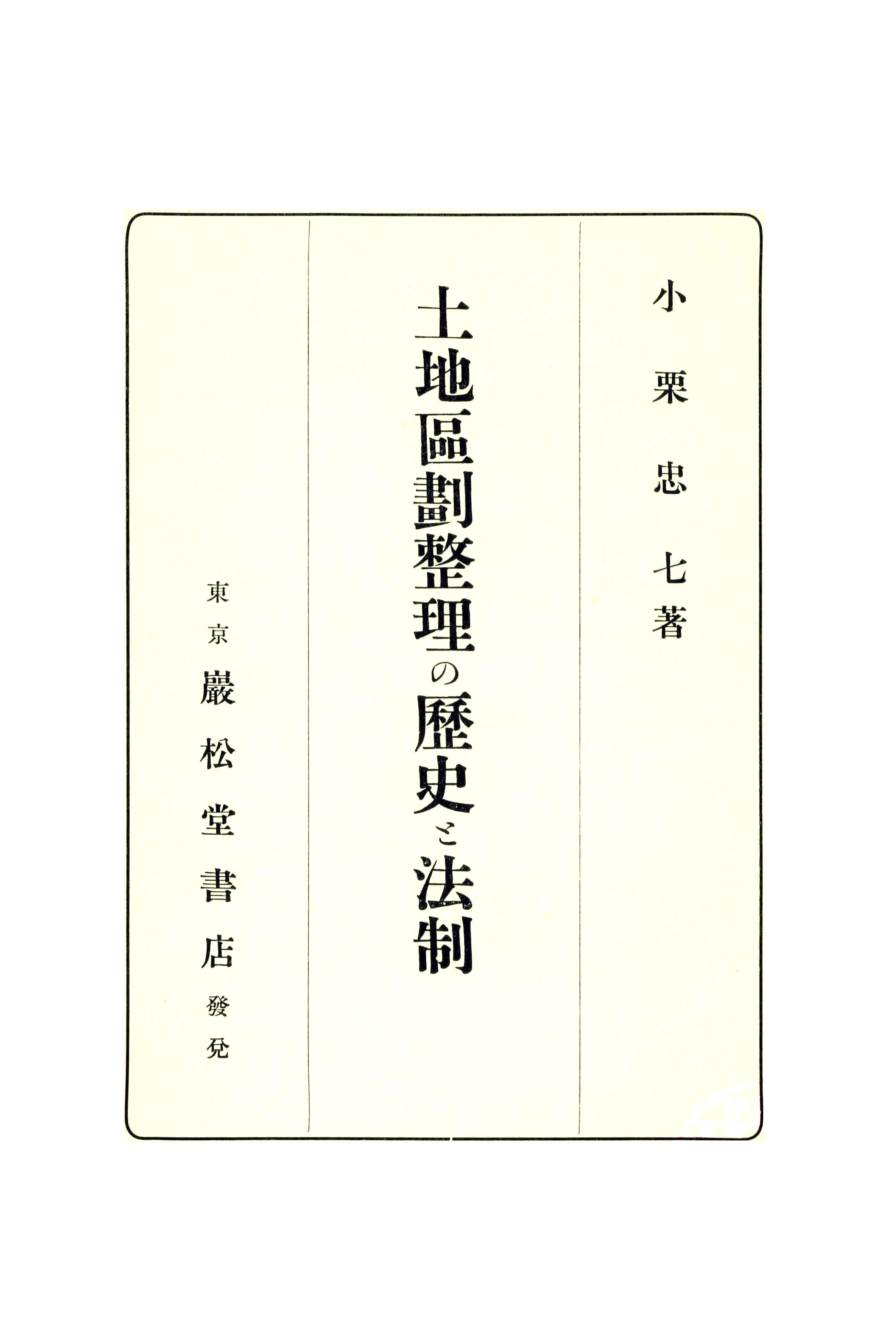 土地区画整理の歴史と法制