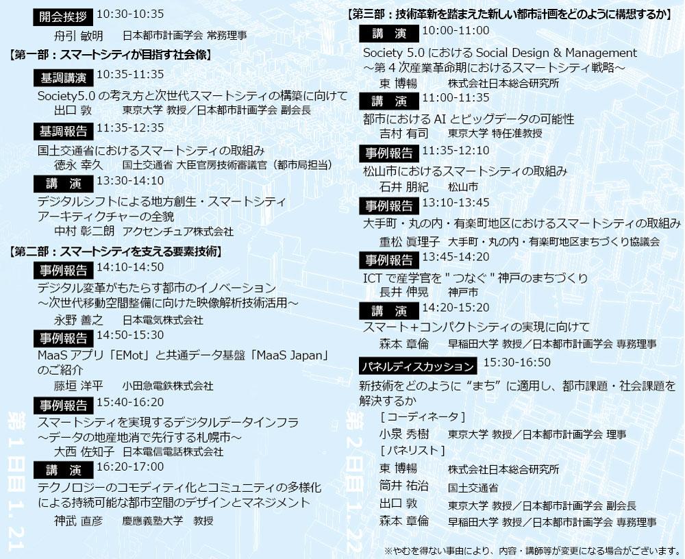https://www.cpij.or.jp/com/proj/upload/img/s43-program2.jpg