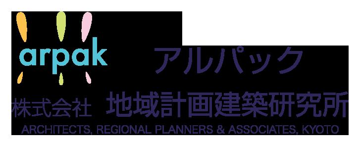 (株)地域計画建築研究所(アルパック)