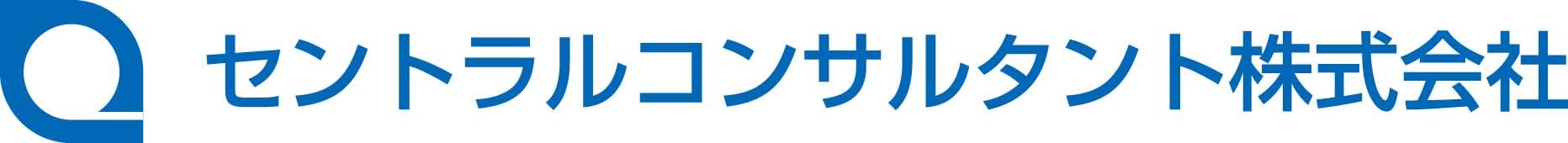 セントラルコンサルタント(株)