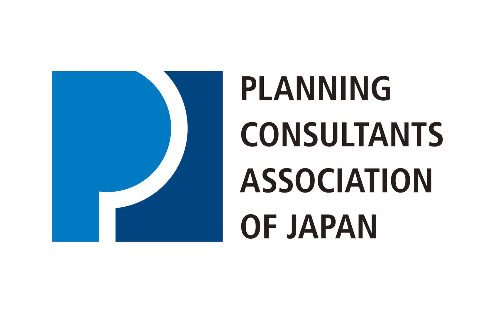(一社)都市計画コンサルタント協会