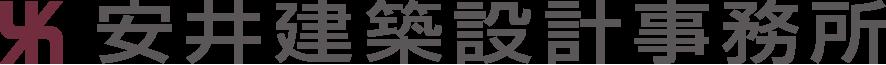 (株)安井建築設計事務所