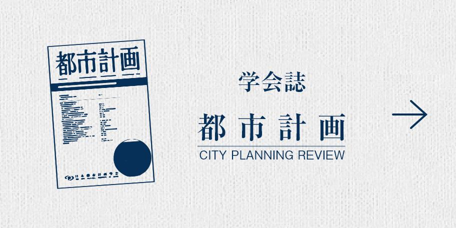 学会誌 都市計画