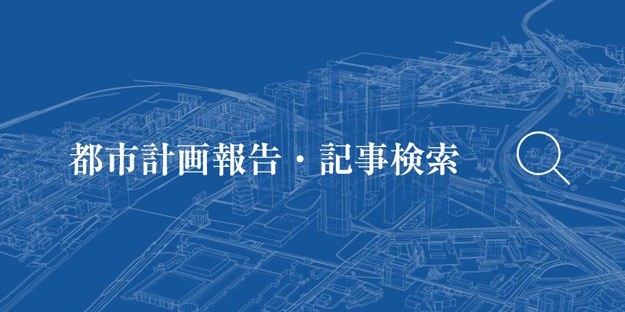 都市計画報告・記事検索